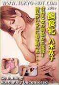 Tokyo Hot k0253 – Tomoko Yagi