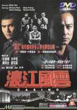 HONGKONG Casino (1998)