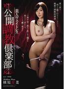 [RBD-610] 美人ウェイトレス公開調教倶楽部 槇原愛菜