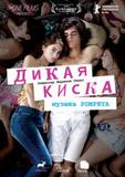 Дикая киска / Joven y alocada / Young and Wild.
